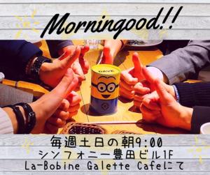 モーニングッド!!(朝活)