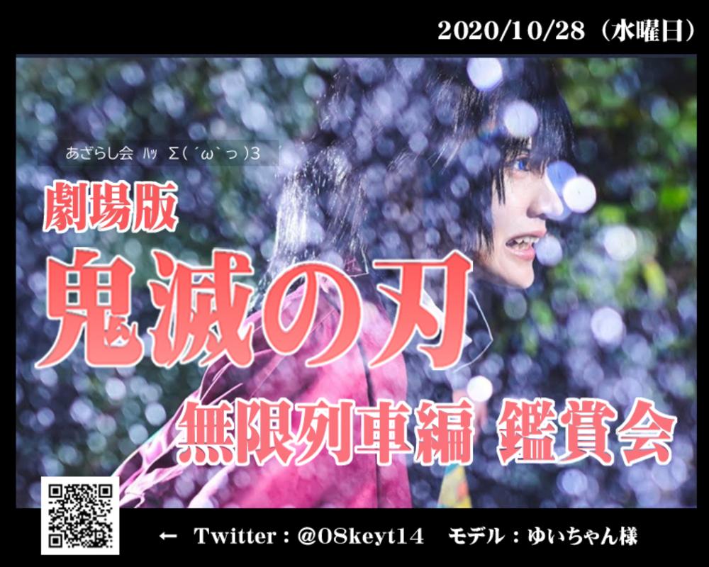 ◇準備中 10/16 劇場版「鬼滅の刃」無限列車編を皆で見に行くのです!