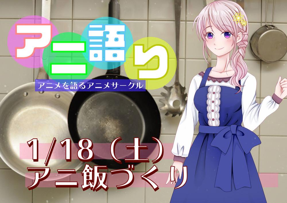 01/18 大塚「アニメご飯を作る会」