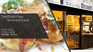 てくてく【20代~30代】(東京で大人になっても友達を作ろう!みんなでご飯を食べることで仲良くなれる!)