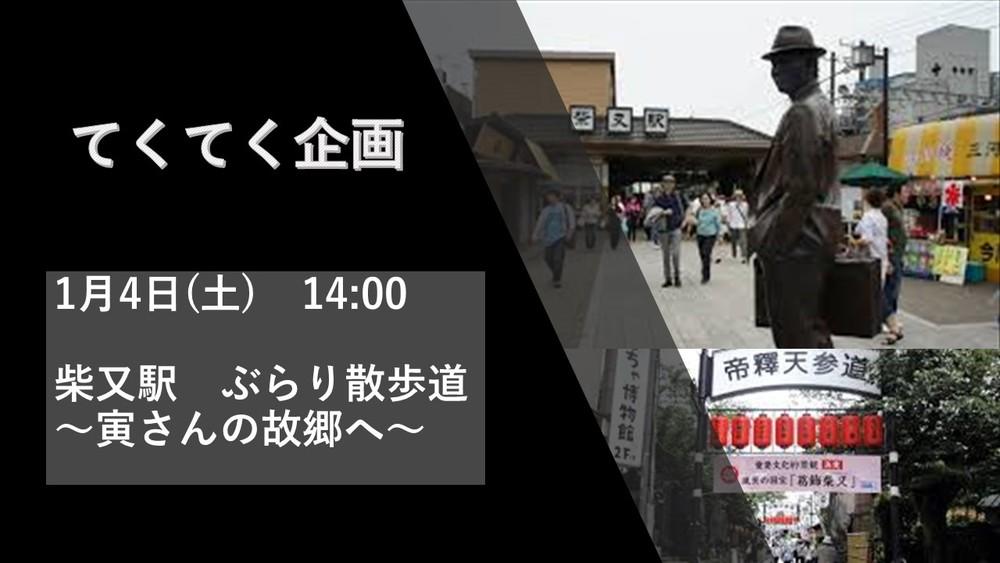 【現在13名参加予定!】1月4日 14:00~ 柴又でぶらり散歩道 ~寅さんの故郷へ~