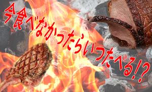 ✨美食グルメ会✨
