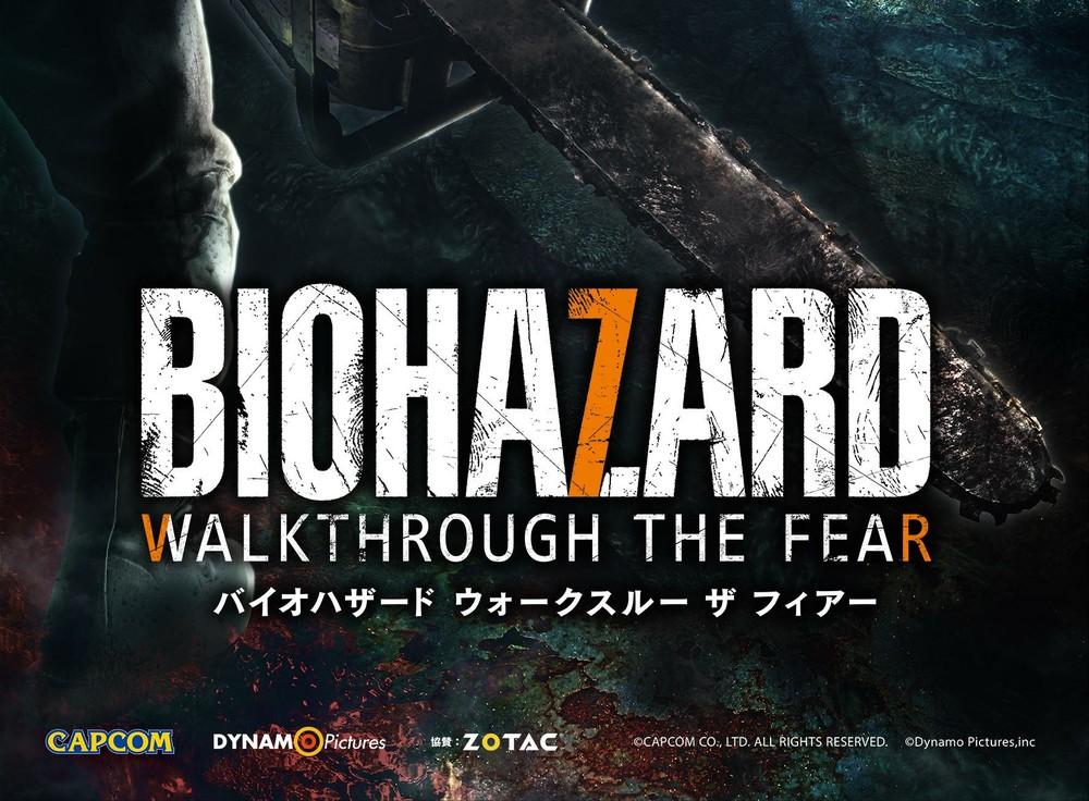 池袋プラサカプコン『BIOHAZARD VALIANT RAID』&『BIOHAZARD WALKTHROUGH THE FEAR』を攻略しよう!
