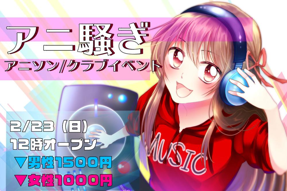 02/23アニクラ/アニ騒ぎ【21回目!!】(高田馬場)