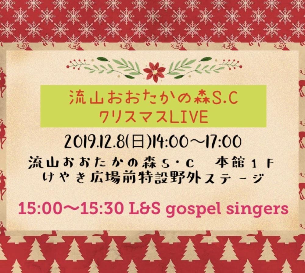 流山おおたかの森S・C クリスマスLIVE