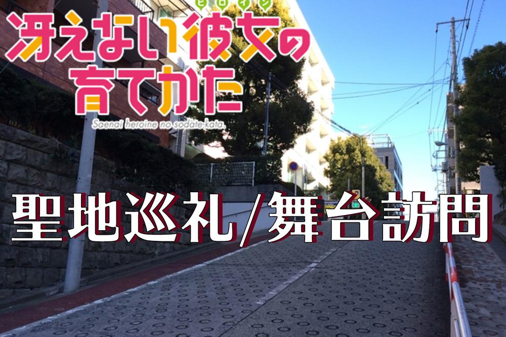 1/25(土)【聖地巡礼】冴えカノfine視聴後感想会