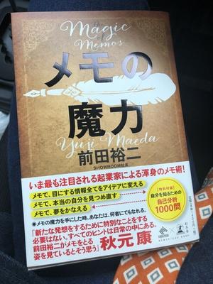 名古屋の読書サークル・アウトプッター!