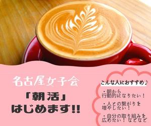 名古屋女子会!【20~30代中心に集まれる場所♪】