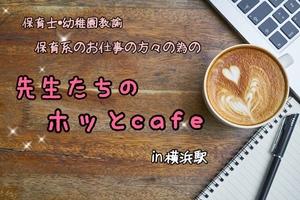 先生たちのホッとcafe