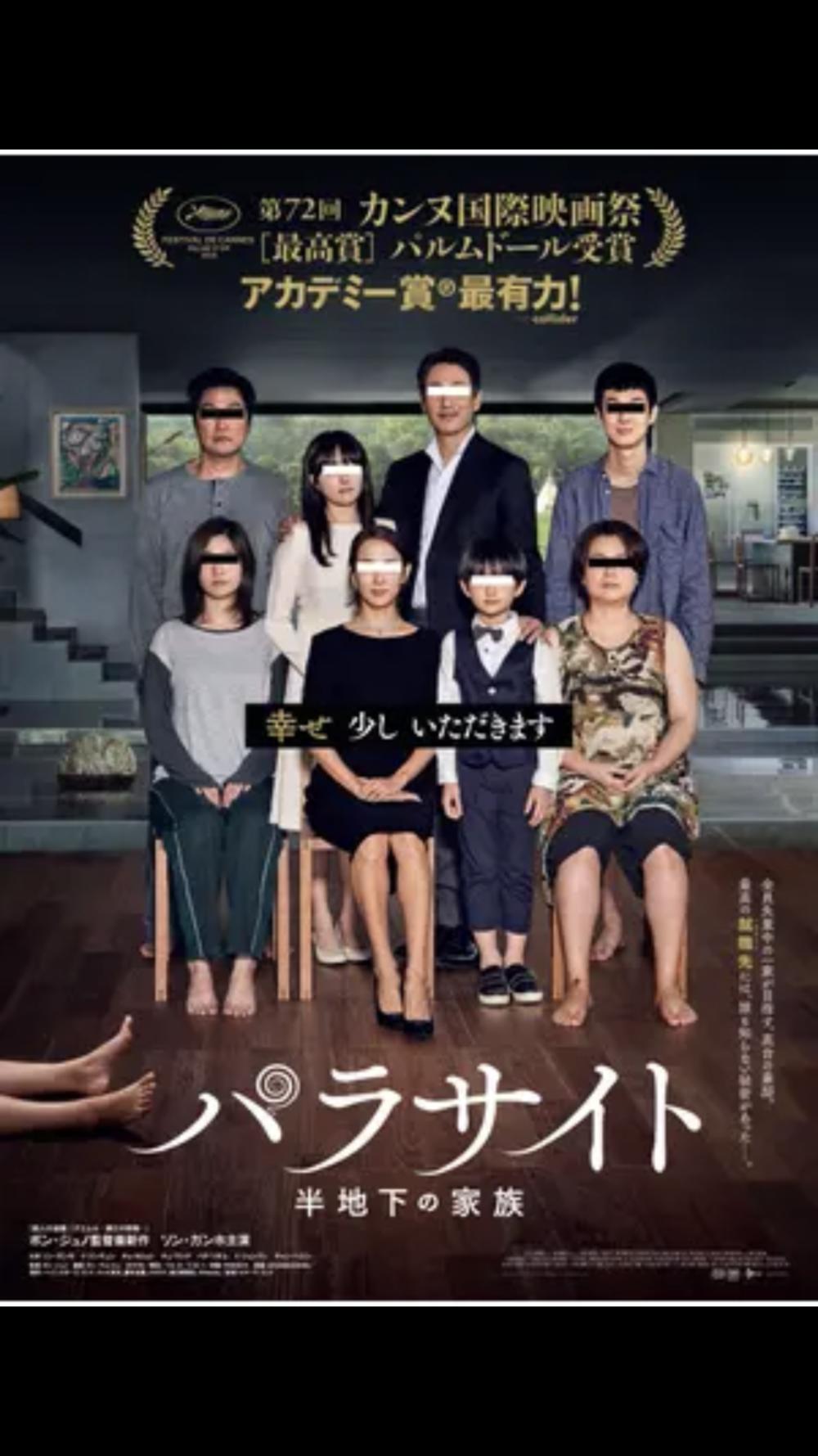 映画鑑賞会「パラサイト半地下の家族」伏見ミリオン座(上映時間決定!)