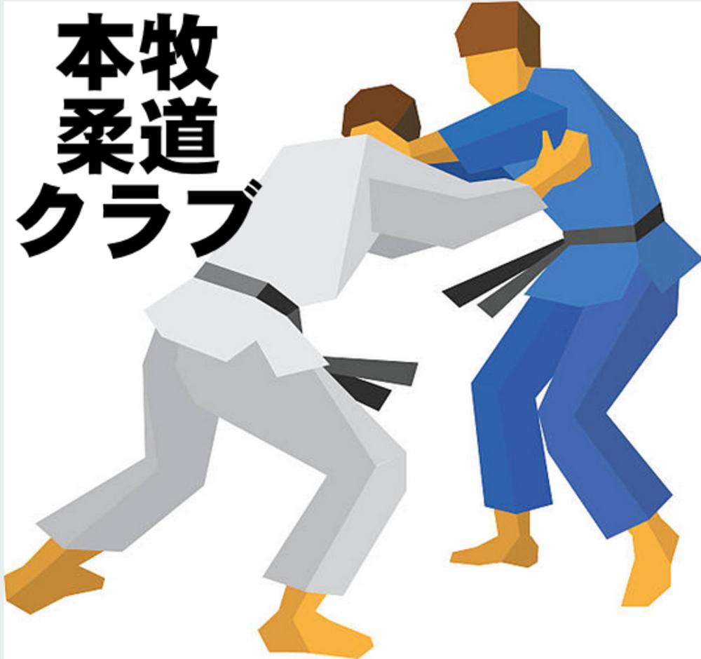 柔道という格闘技を始めてみよう!