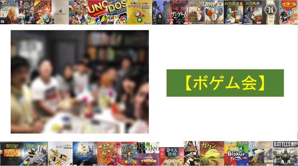 1月25日(土)ボゲム会 ※1月18日(土)締切!