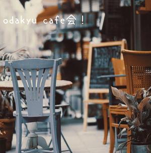 ODAKYU Cafe会*