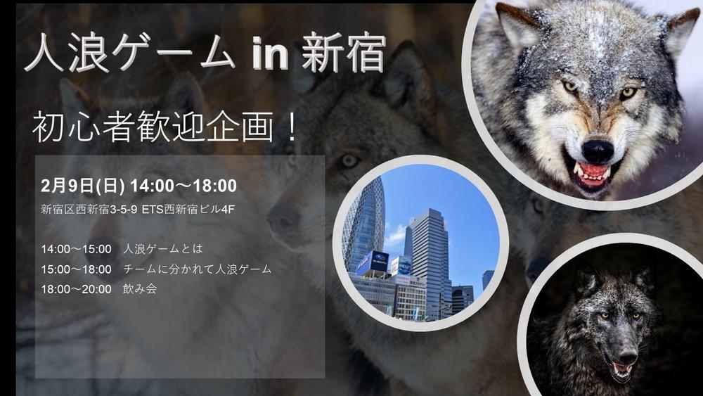 【現在15名参加予定!!】初心者歓迎!人狼ゲーム交流会 in新宿