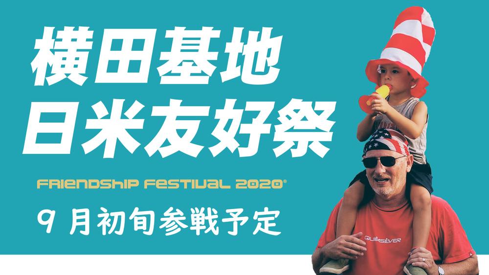 ◇準備中 横田基地日米友好祭に行きます!