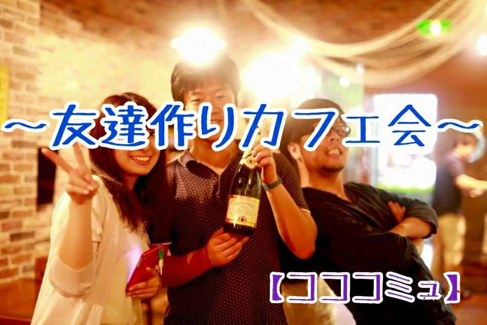 1/16(木)恵比寿DE友達作りカフェ会【コココミュ】