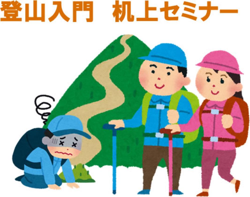 登山入門セミナー in 宗像ユリックス 2020春