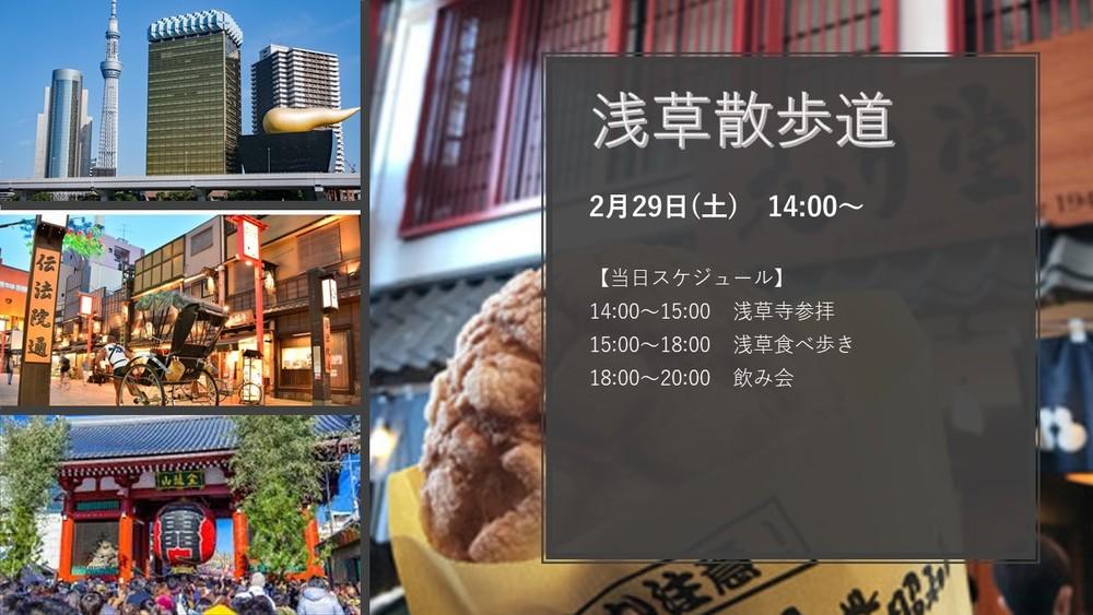 【13人参加予定!】2月29日 14:00~ 浅草でぶらり散歩道 ~下町散策〜