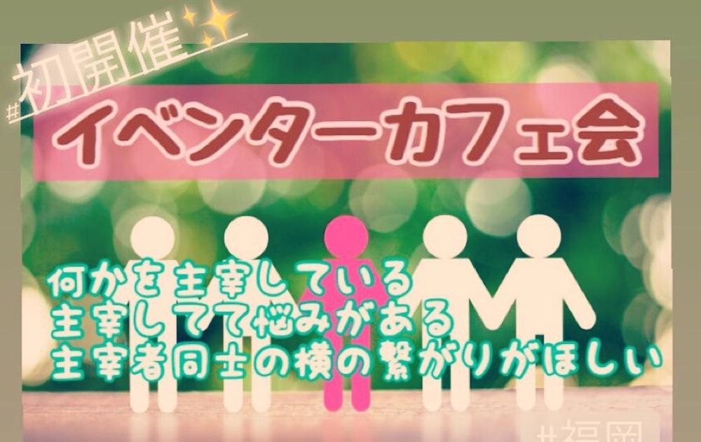 福岡仲間作り!1/17(金)14時〜★天神deイベンターカフェ会