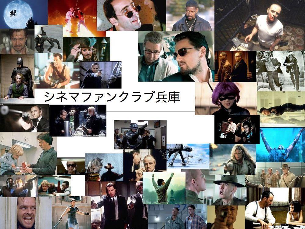 2020年2月1日(土)第19回イベント 映画鑑賞会&懇親会