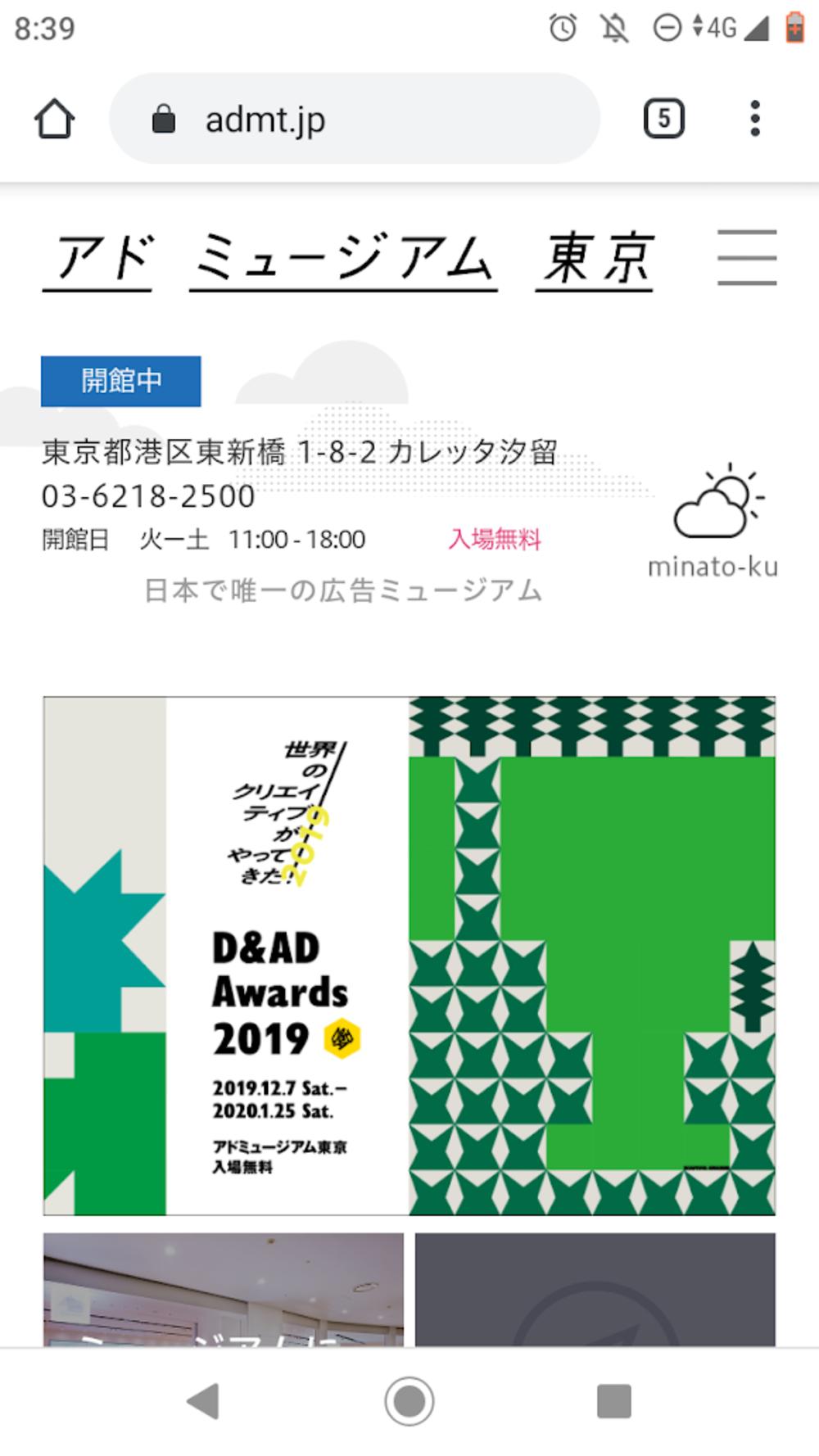 (中止)活動20 アド・ミュージアム東京(新聞)〜広告文化について知る〜