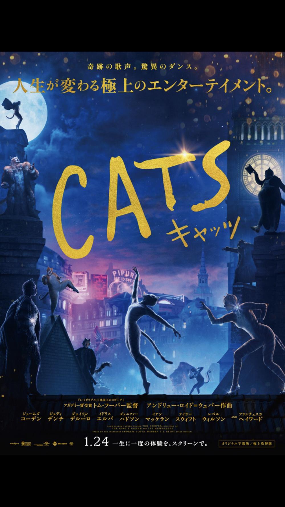 映画鑑賞会「CATS」伏見ミリオン座(上映時間決定!)