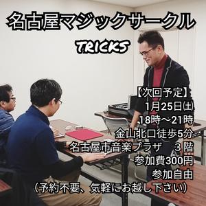 名古屋マジックサークル【tricks】