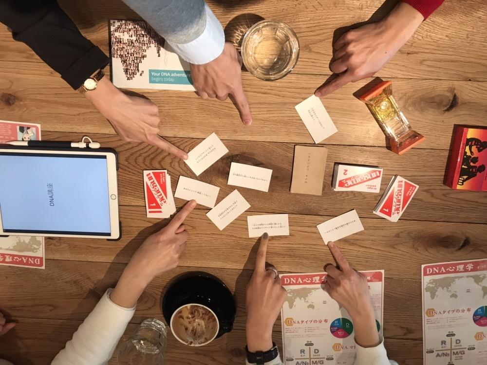 心理学ゲームカフェ会1/23(木)19〜21:00渋谷カフェ会!初参加者向け!