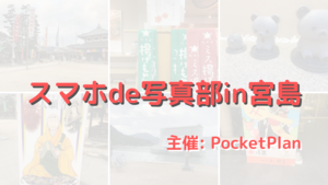 広島の学生・社会人サークル広報団体「PocketPlan」