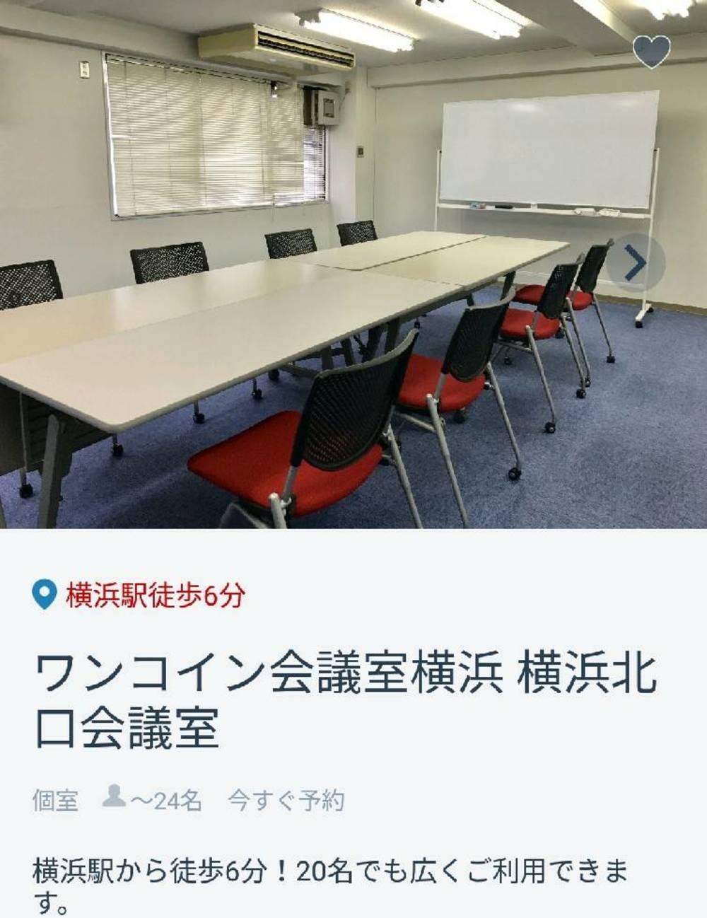 One coin English club at MTG room in 【Yokohama/横浜】 横浜駅徒歩8分.