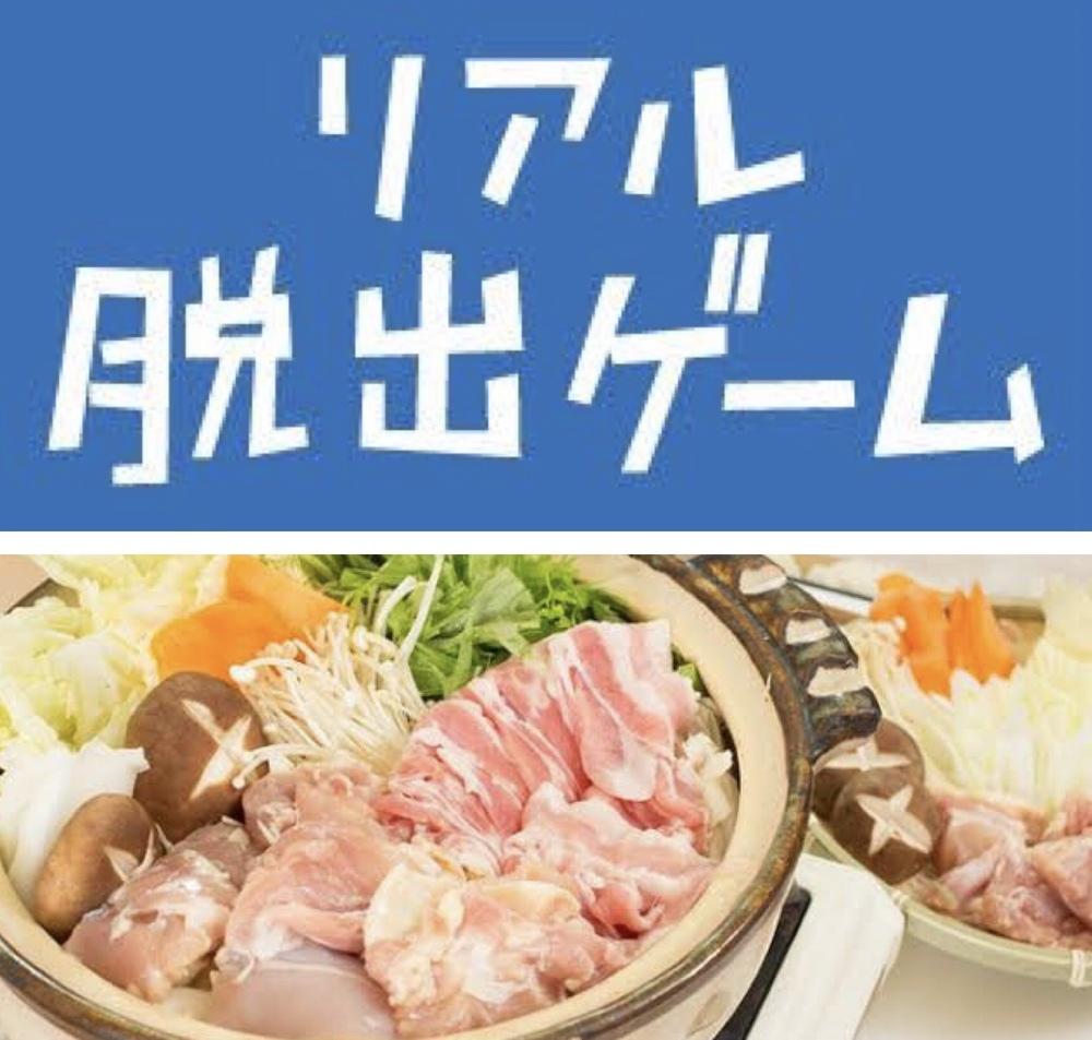 勧誘禁止!脱出ゲーム→鍋パの会