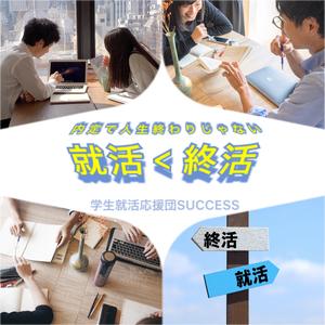 学生就活応援団SUCCESS