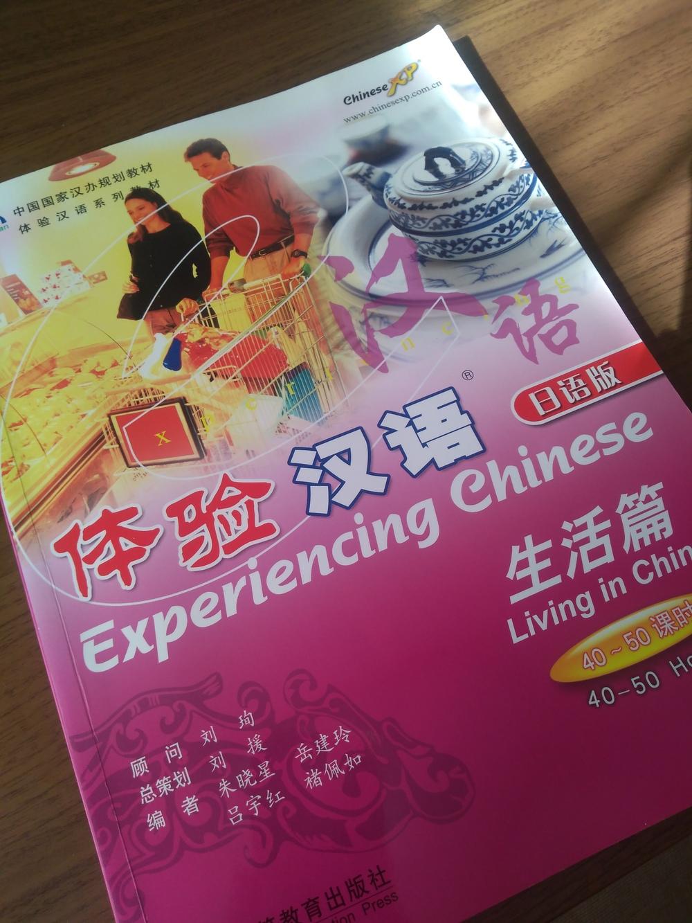 初級中国語クラス 無料体験