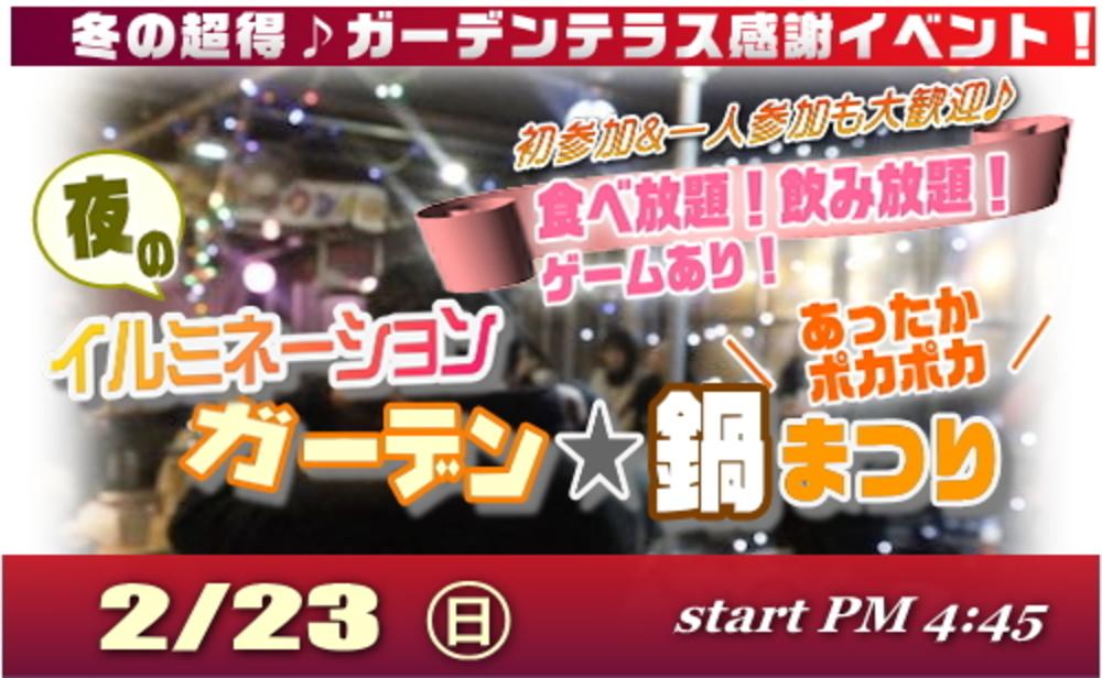 幻想的イルミネーション☆ガーデン鍋まつり&串揚げ♪親睦&交流イベント!