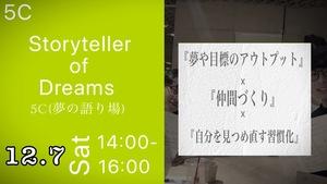 オシャレなカフェで5C(夢の語り場)in表参道