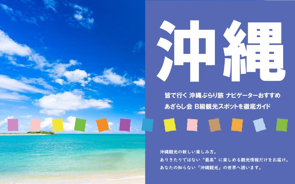 □■6/26~6/28 沖縄トリップ ■□