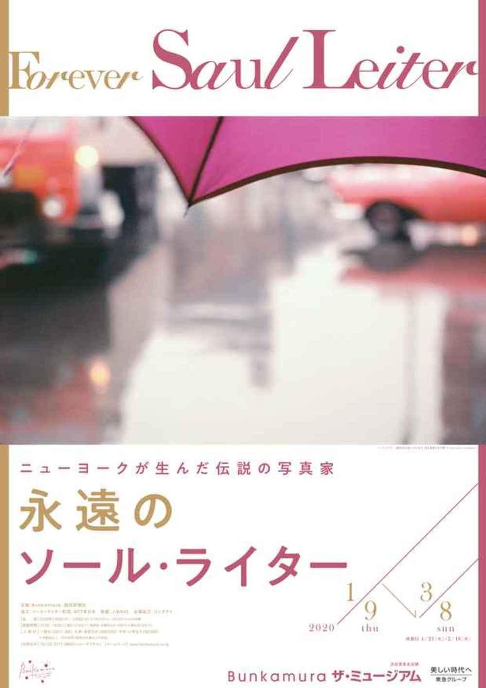 Bunkamura ザ・ミュージアム「ソールライター」展を見に行く!