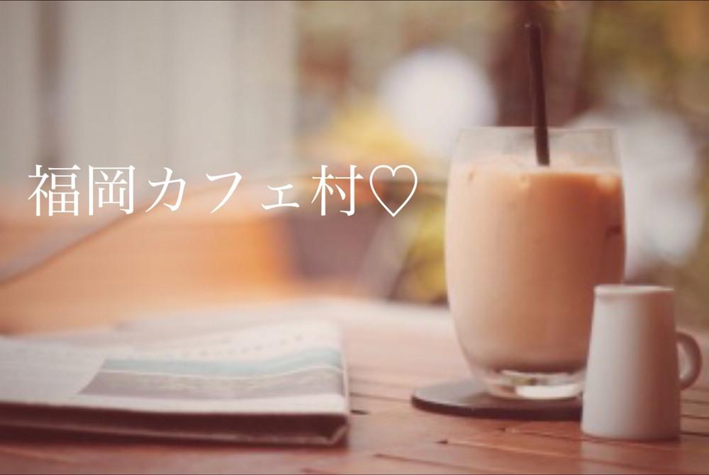 福岡カフェ村🍰博多でカフェ会☕️女性募集