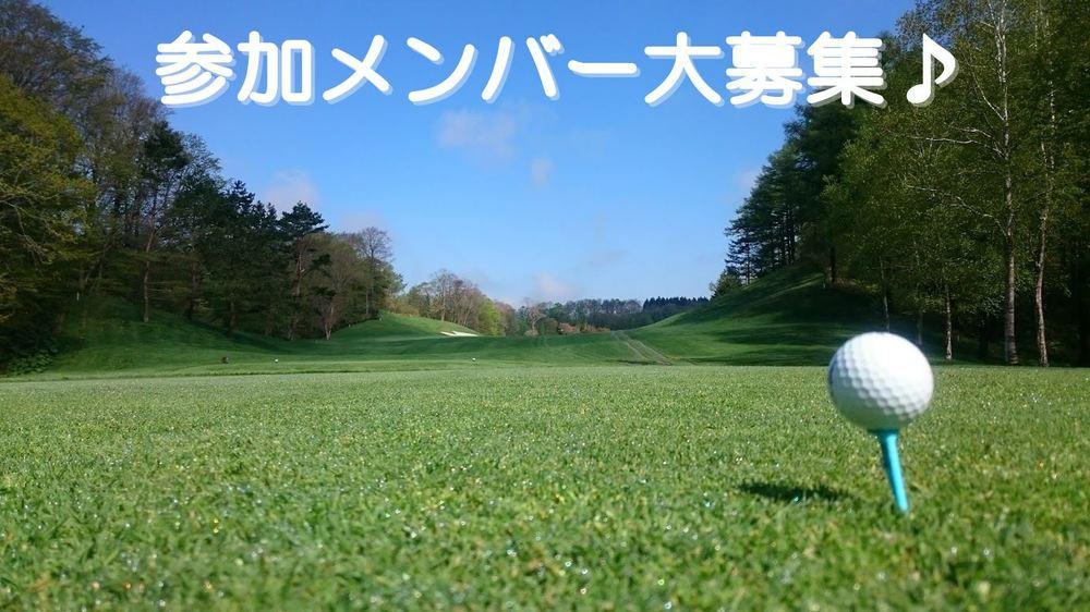 ✨独身限定✨参加者大募集♪3/13(金) 成田東カントリークラブ