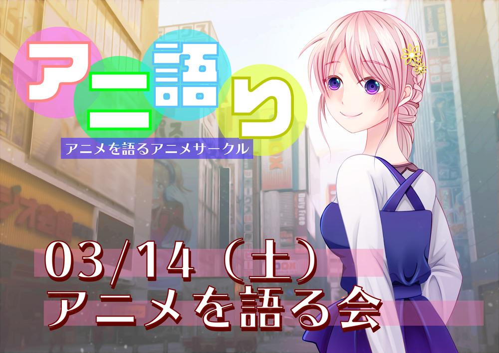 【中止】03/14 大塚「アニメを語る会」