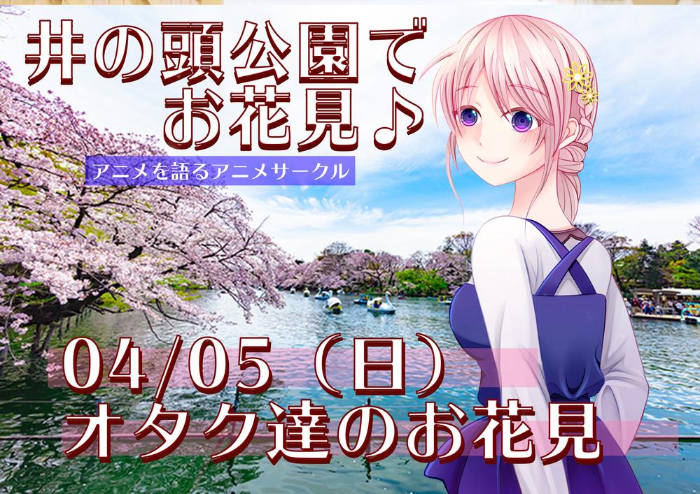 4/5 井の頭公園でお花見【アニメサークル9周年】