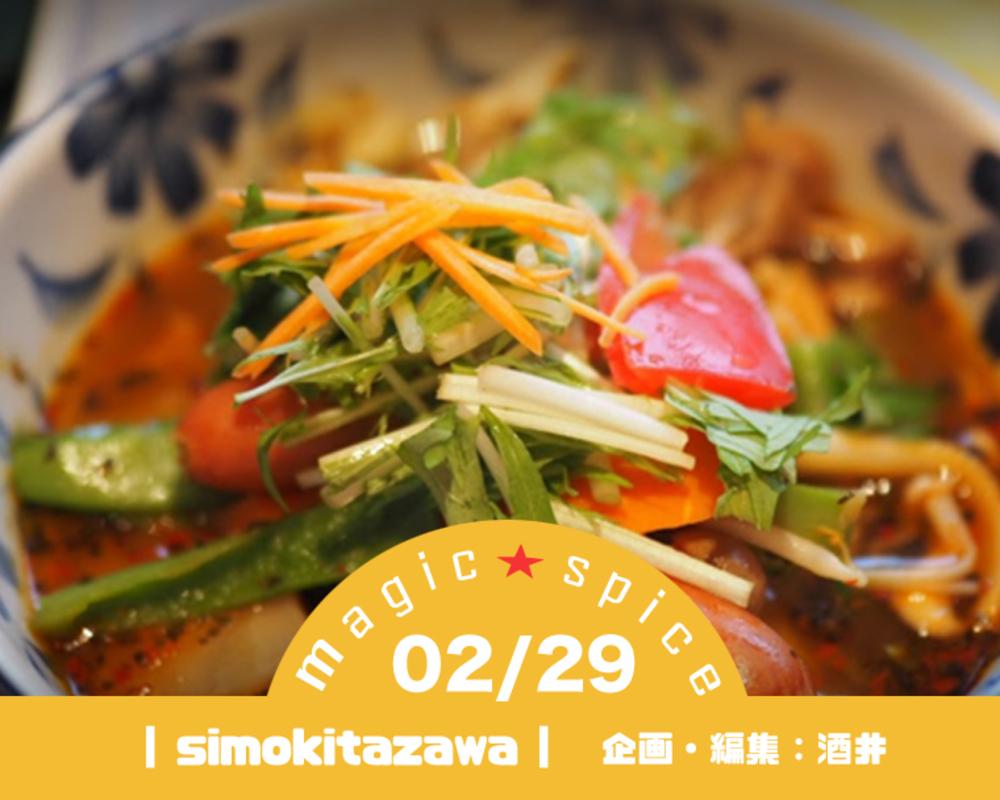 ■2/29 【黄金のカレー】MagicSpiceは眠らない