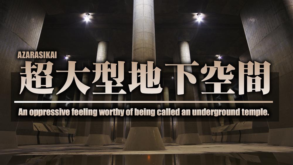 👟【終】■8/8 巨大地下空間「首都圏外郭放水路」に行こう!