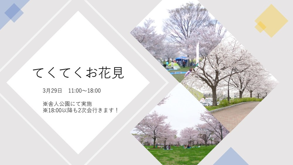 【雨天の為中止!】【現在14名】3月29日 室内BBQ!!!