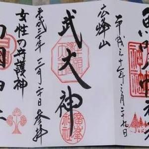 兵庫御朱印オフ会サークル