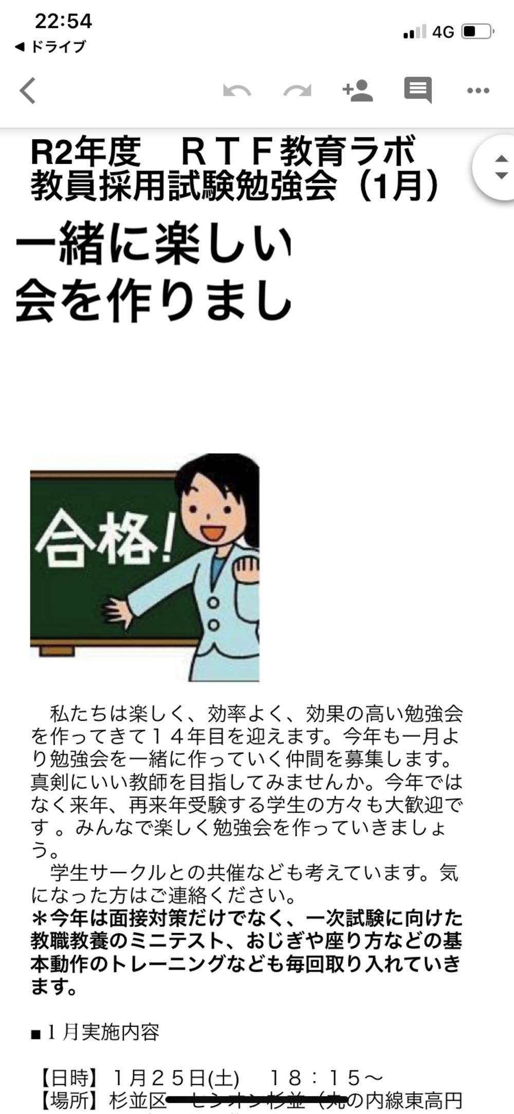 教員採用試験 勉強会