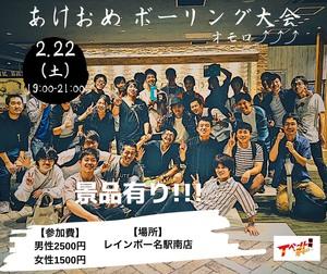 オモロ⤴⤴⤴【毎月開催】ボウリングイベント@名古屋