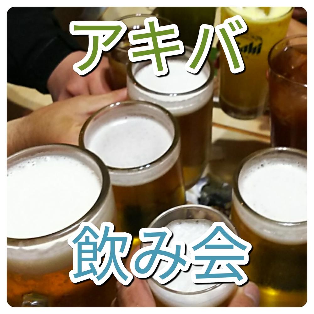[飲み会]アキバ