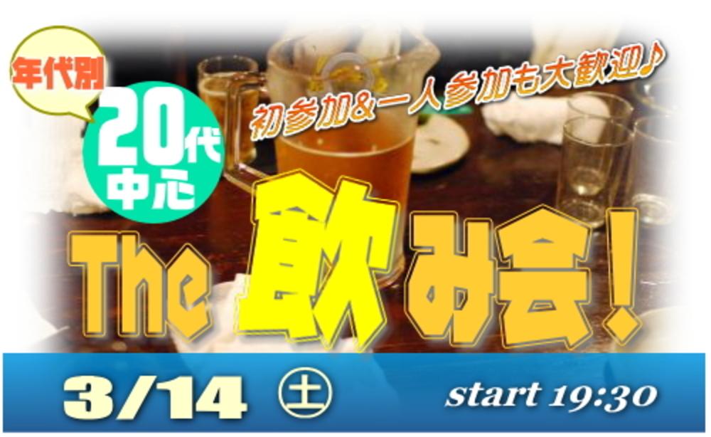 20代のお楽しみ☆THE飲み会♪親睦会&交流会!同年代で気兼ねなく☆