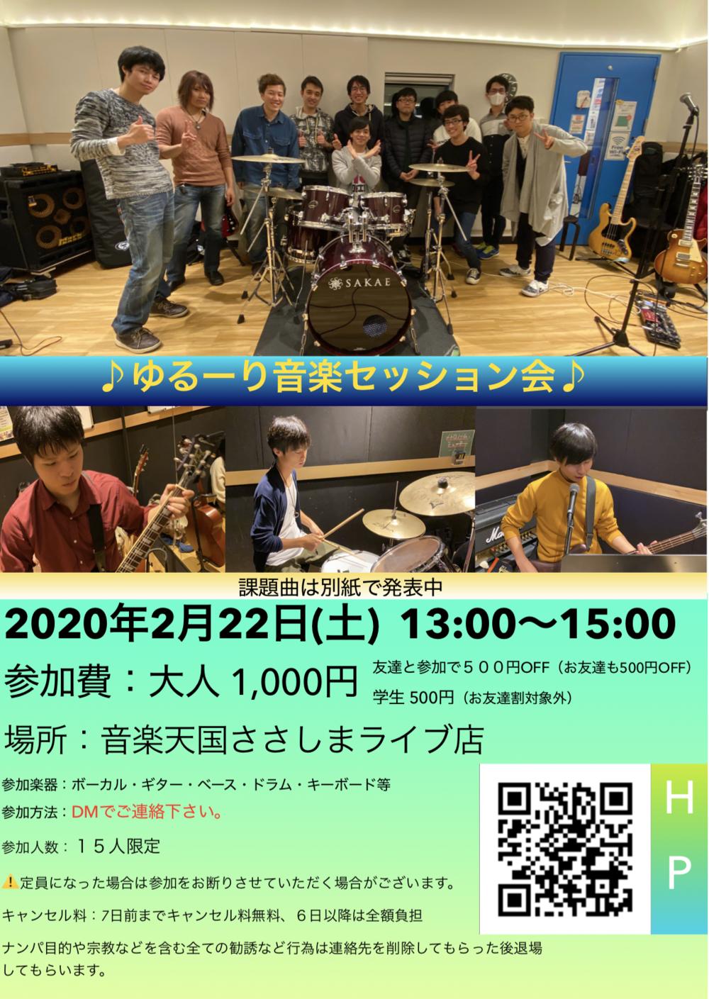 【2月22日開催】課題曲ができなくてもOK、ゆるーり音楽セッション会!